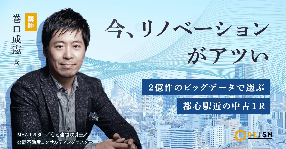 C_fb02_makiguchi_1200_628