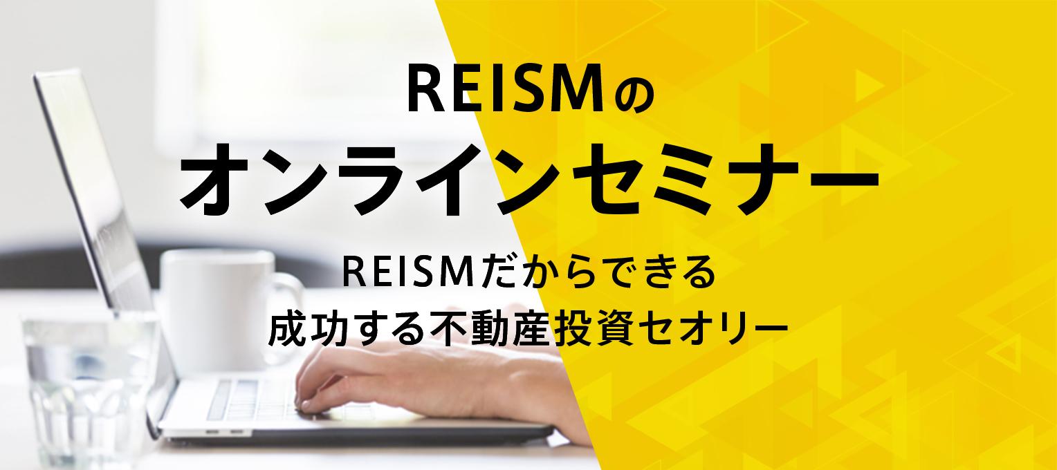 REISMのオンラインセミナー